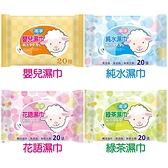 海淨嬰兒濕毛巾純水濕紙巾20抽(隨身包)/超取最多36包