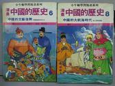 【書寶二手書T6/少年童書_IRL】漫畫中國的歷史_6&8冊_共2本合售_中國的文藝復興等