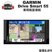 Garmin 車用衛星導航 Garmin DriveSmart 55 微星導航 雙星定位 3D地貌 駕駛警示 公司貨