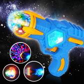 七彩投影兒童電子玩具槍手槍男女寶寶發光音樂聲光手槍3-6歲【全免運八五折超值】