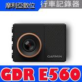 GARMIN GDR E560 【送16G】行車記錄器 另售 MIO 792 688 C330 DOD LS475W【摩利亞】