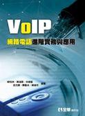 VoIP網路電話進階實務與應用