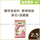 寵物家族-日本YEASTER鋼琴兔飼料 愛情物語 紫花+胡蘿蔔2.5kg