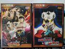 挖寶二手片-U00-616-正版DVD【第一神拳TV特別版+OVA特別版】-套裝動畫 國日語發音