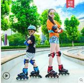 溜冰鞋聰捷溜冰鞋兒童全套套裝旱冰輪滑3男童5男孩6女童8小孩10歲初學者LX 【熱賣新品】
