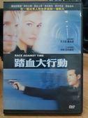 挖寶二手片-Y73-086-正版DVD-電影【踏血大行動】艾力克羅伯茲 卡利亞利威斯