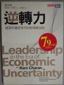 【書寶二手書T1/財經企管_KHW】逆轉力-經濟不確定年代的新領導法則_瑞姆夏藍 , 李芳齡