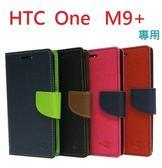 HTC One M9+ M9 Plus 皮套 保護套 手機套 可立式 軟框 側翻 預留孔位 媲美 原廠皮套 【采昇通訊】