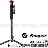 FOTOPRO 富圖寶 AK-64+ AK-64 Plus iSpeedy 極速多功能單腳架 二代 (24期0利率 免運 湧蓮國際公司貨)