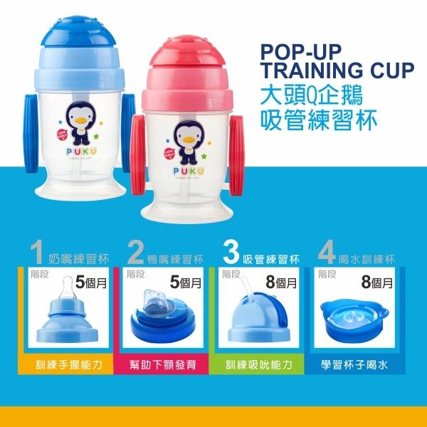 全新台灣製藍色企鵝滑蓋式矽膠吸管練習杯/學習杯/附自動吸管14707