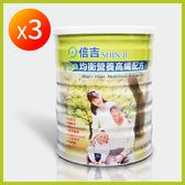 均衡營養高纖配方 養生奶粉 3罐