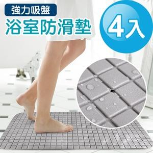 JoyLife嚴選 強力吸盤排水浴室防滑墊止滑墊4入(顏色隨機)