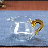 聚千義耐熱玻璃公道杯加厚分茶器帶茶漏泡茶公杯茶海功夫茶具配件