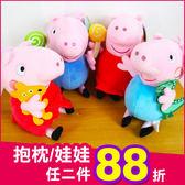 《追加現貨》粉紅豬小妹 正版 佩佩豬 兒童 卡通 絨毛娃娃 抱枕 23cm 生日禮物 D10011