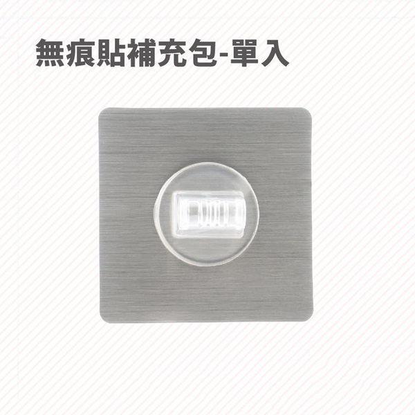無痕貼補充包-單入 最新研發免用輔助貼《Life Beauty》