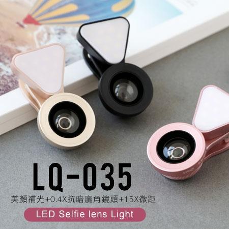 LIEQI LQ-035 美顏補光燈+0.4X抗暗角廣角鏡頭+15X微距 三合一夾式鏡頭 自拍神器 手機鏡頭