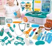 兒童過家家 海底小縱隊醫生玩具套裝女孩男孩牙刷工具XW 快速出貨