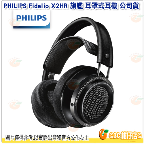 @3C柑仔店@ 飛利浦 PHILIPS Fidelio X2HR 旗艦 耳罩式耳機 公司貨 有線耳機 頭戴式耳機