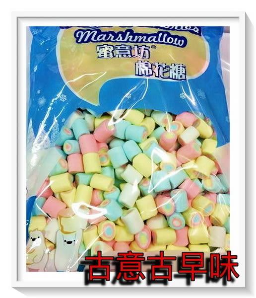 古意古早味 蜜意坊棉花糖(粉彩筆/1000g/2.2x1.8cm) 懷舊零食 童玩 糖果 圈圈 棉花糖