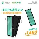 綠綠好日 複合 HEPA濾芯 二入組 活性碳濾棉 適用 Blueair Sense+ 空氣清淨機