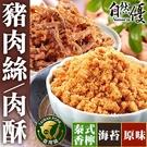 豬肉絲/豬肉酥 四款口味(原味豬肉絲/泰式香檸豬肉絲/原味豬肉酥/海苔豬肉酥) 自然優 日華好物
