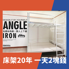 免運 白色雙人床 鐵床架 上下舖床架 免螺絲角鋼 雙人床架設計 可訂製 含樓梯 空間特工D3WE609