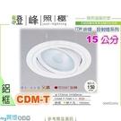 【崁燈】CDM-T 70W.15公分。鋁框 白色 可355°旋轉。燈泡安定器另計 精選款 #2456【燈峰照極my買燈】