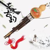 紫竹三音可拆精品演奏型C調降B調初學入門紅木葫蘆絲TT2249『美鞋公社』