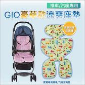 ✿蟲寶寶✿【韓國 GIO ICE SEAT】透氣排汗 嬰兒手推車/汽座通用 加厚豪華款 多樣可選
