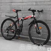 自行車 山地折疊越野自行車24/26寸雙減震一體輪男女學生變速輕便單車 MKS薇薇