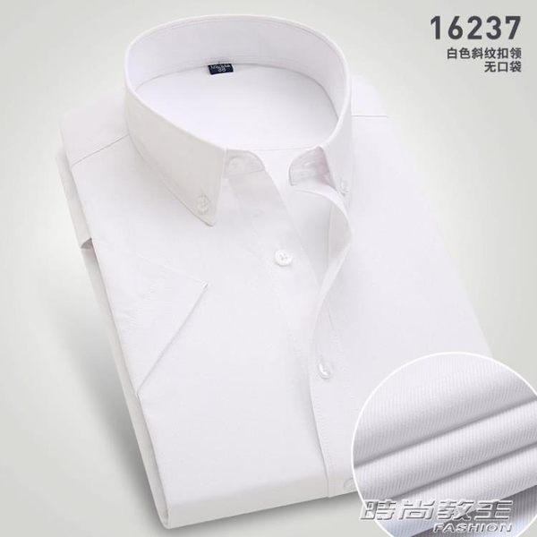 男裝白襯衫男短袖特大碼加肥加大號胖子肥佬商務正裝結婚襯衣   時尚教主