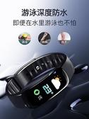 智慧手環彩屏智慧心率手環心跳男女跑計步器血壓防水多功能運動手錶蘋果