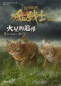 (二手書)貓戰士外傳之二:火星的追尋