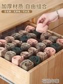 抽屜收納分隔板衣柜隔斷自由組合蜂巢式襪子收納格塑料 花樣年華YJT