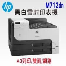 HP M712dn A3(CF236A)黑白雷射多功能雷射印表機(全新品未拆封)(原廠公司貨)限量商品