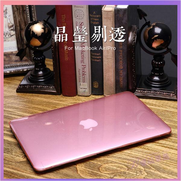 蘋果保護殼 macbook air 11.6寸/13寸/12寸水晶殼 A1370 A1465筆記本電腦外殼【優品嚴選】