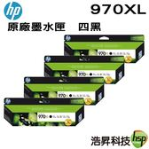 【四黑組合 ↘15890元】HP NO.970XL 970XL 黑色 原廠墨水匣 盒裝 適用X451dw X476dw X551dw X576dw