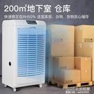 除濕機 除濕機工業家用地下室倉庫別墅大功率干燥抽濕器DY-6105EB 1995生活雜貨NMS