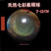 【紅磨坊】黑曜球8CM 天然天眼七彩黑曜水晶球一顆 (加持祈福) NO.8BBA