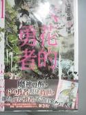 【書寶二手書T7/一般小說_GFO】六花的勇者! 1_山形石雄,  krpt