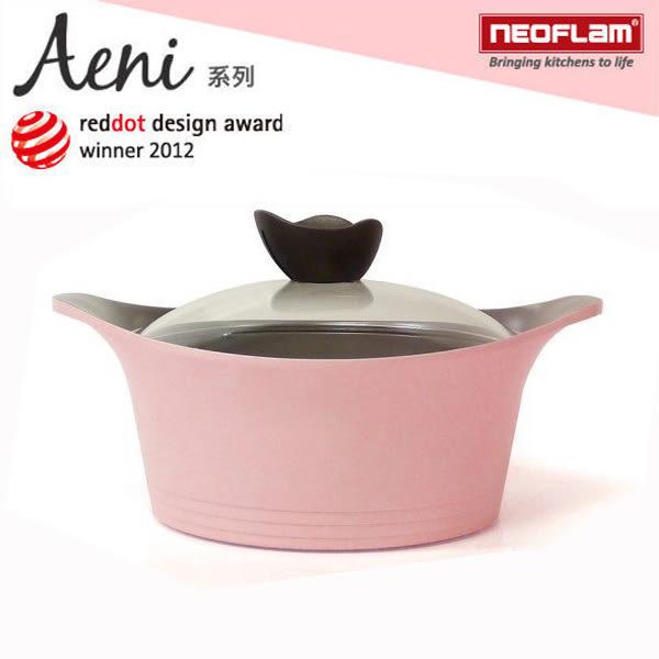 韓國NEOFLAM Aeni系列 24cm陶瓷不沾湯鍋-粉紅色