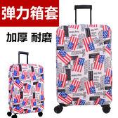 行李箱套  加厚彈力行李箱保護拉桿箱套旅行箱套防塵罩防刮耐磨皮箱套箱子袋  瑪麗蘇