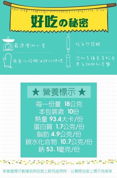 自然主意 奇亞籽藍藻蔥餅 180g 專品藥局【2003420】