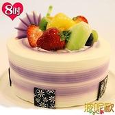 【南紡購物中心】【母親節預購 波呢歐】香濃芋泥雙餡布丁夾心水果鮮奶蛋糕(8吋)