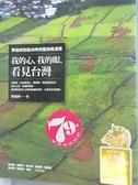 【書寶二手書T1/攝影_DL3】我的心,我的眼,看見台灣_齊柏林