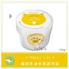 Happy Cat〔貓用乳油木果護掌霜,50g〕