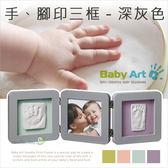 ✿蟲寶寶✿【比利時BabyArt】手、腳印 、相片,三框木相框-深灰色