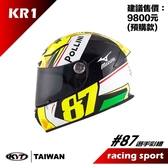 [安信騎士]  KYT 頂級帽款 KR-1 #87 選手彩繪 全罩 安全帽 KR1 複合纖維 輕量化