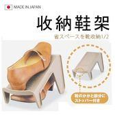 日本製 無印風 收納鞋架 簡易鞋架 鞋子收納 鞋盒 節省雙倍空間《SV4300》
