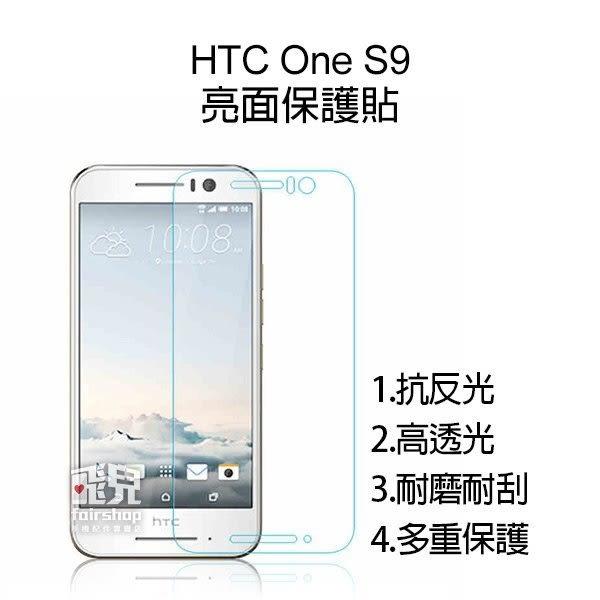 【妃凡】衝評價!高品質 HTC One S9 保護貼 高透光 亮面 另有 防指紋 霧面 保護膜